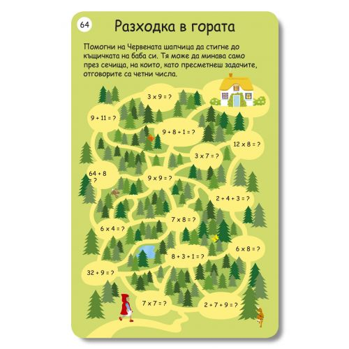 CLEVER BOOK Карти забавна математика - 5