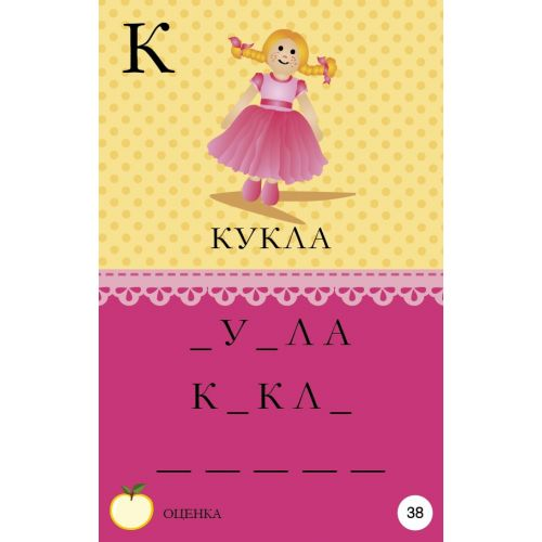 CLEVER BOOK Карти уча се да пиша - 3
