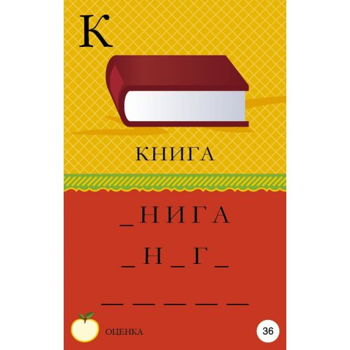 CLEVER BOOK Карти уча се да пиша - 4