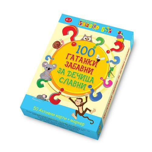 CLEVER BOOK 100 гатанки забавни за дечица славни  - 1
