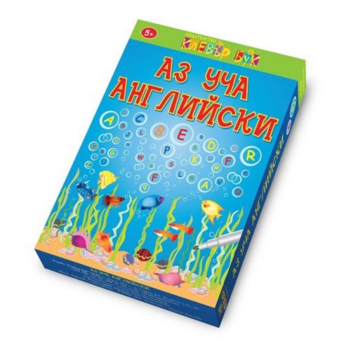 CLEVER BOOK Аз уча английски - 1