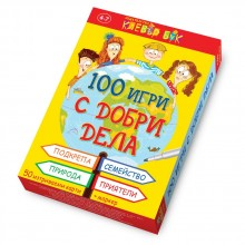 CLEVER BOOK 100 игри с добри дела